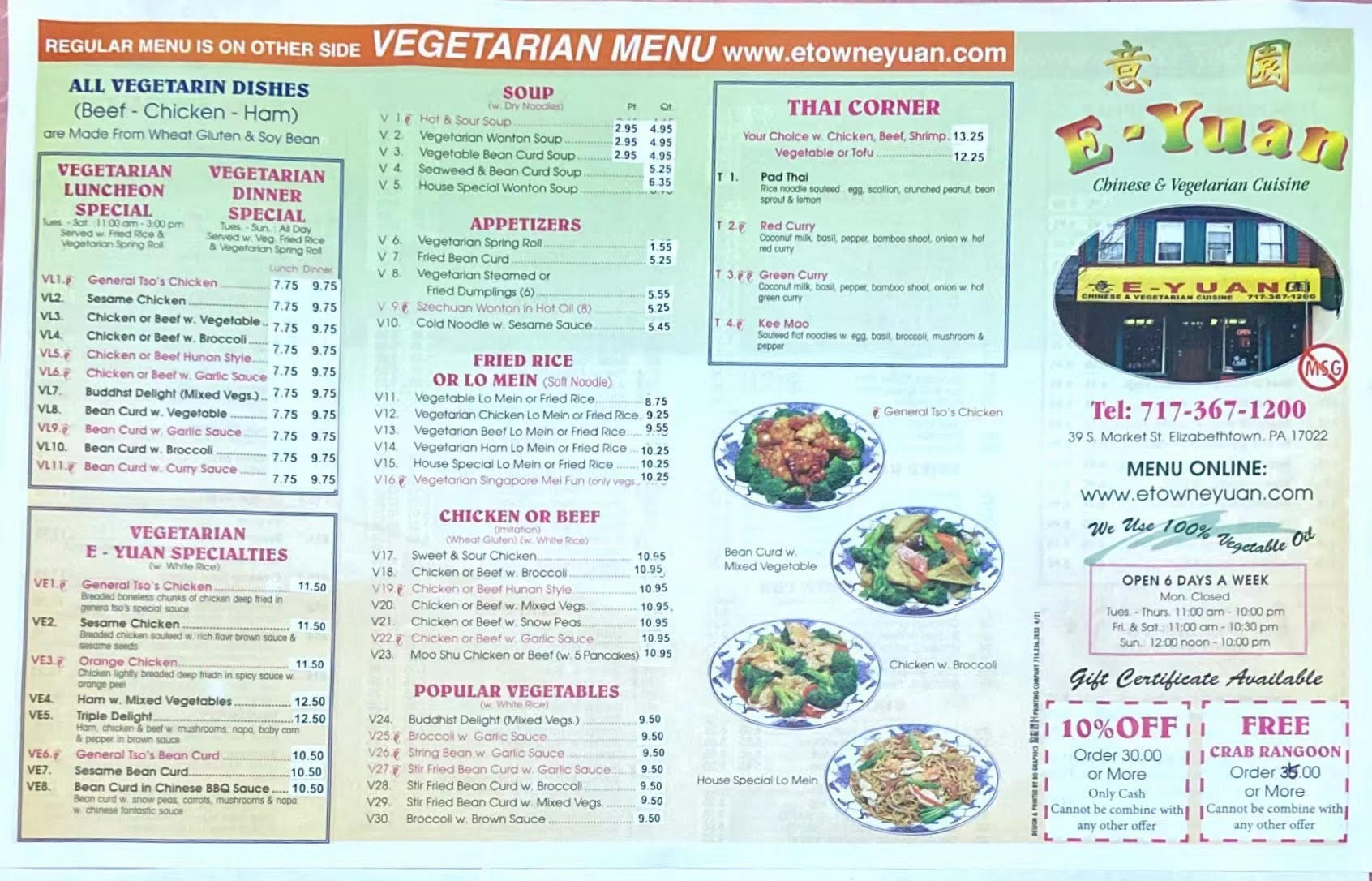 Copyright 2016 2017 E Yuan Chinese Vegetarian Restaurant All Right Reserved Conter12